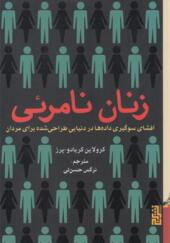 کتاب زنان نامرئی افشای سوگیری داده ها در دنیای طراحی شده برای مردان