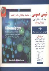 کتاب شیمی عمومی جلد یک کتاب اول سیلبربرگ
