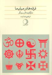 کتاب فرقه ها در میان ما اثر مارگارت تالرسینگر