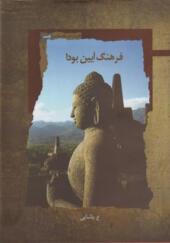 کتاب فرهنگ آیین بودا اثر ع پاشایی