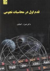 کتاب قدم اول در محاسبات نجومی