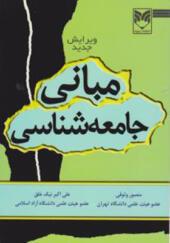 کتاب مبانی جامعه شناسی اثر منصور وثوق