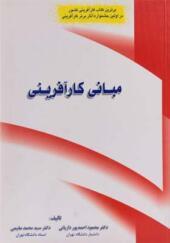 کتاب مبانی کارآفرینی اثر محمود احمدپور داریانی