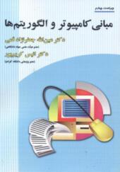 کتاب مبانی کامپیوتر و الگوریتم ها