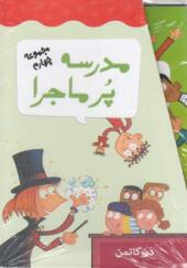 کتاب مدرسه پرماجرا مجموعه چهارم با قاب