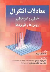 کتاب معادلات و انتگرال خطی و غیرخطی روش ها و کاربردها