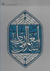 کتاب معماری اسلامی اثر اولگ گرابر