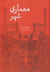 کتاب معماری شهر اثر آلدو زسی
