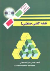 کتاب نقشه کشی صنعتی 1 اثر حبیب الله حدادی