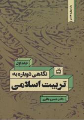 کتاب نگاهی دوباره به تربیت اسلامی جلد اول اثر خسرو باقری