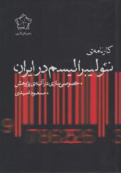 کتاب کارنامه نئولیبرالیسم در ایران