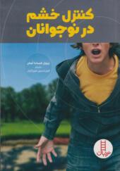 کتاب کنترل خشم در نوجوانان