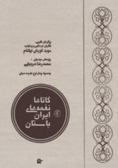 کتاب گاتاها نغمه های ایران باستان همراه با سی دی