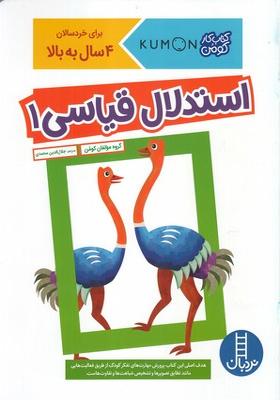 كتاب-كومن--استدلال-قياسی-1-برای-خردسالان-4-سال-به-بالا