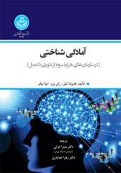 کتاب آمادگی شناختی در سازمان های هزاره سوم از تئوری تا عمل