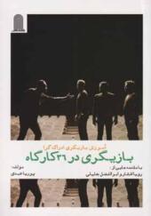 کتاب آموزش بازیگری ادراک گرا بازیگری در 36 کارگاه