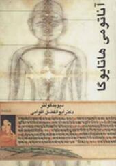 کتاب آناتومی هاتایوگا