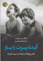 کتاب آینده پسرت را بساز