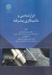 کتاب ابزار شناسی و ماشین کاری پیشرفته