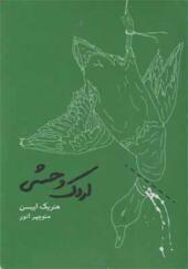 کتاب اردک وحشی اثر هنریک ایبسن