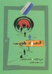 کتاب اقتصاد هویت
