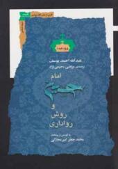 کتاب امام حسین و روش رواداری