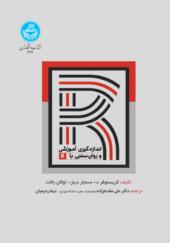 کتاب اندازه گیری آموزشی و روان سنجی با R کاربرد بنامه نویسی R