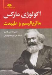 کتاب اکولوژی مارکس ماتریالیسم و طبیعت