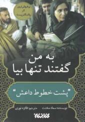کتاب به من گفتند تنها بیا پشت خطوط داعش