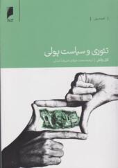 کتاب تئوری و سیاست پولی اثر کارل والش