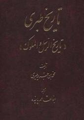کتاب تاریخ طبری مجموعه 16 جلدی اثر محمد بن جریر طبری