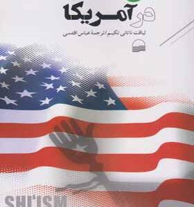 کتاب تشیع در آمریکا