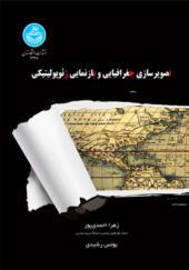 کتاب تصویرسازی جغرافیایی و بازنمایی ژئوپولیتیکی