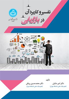کتاب تفسیر و کاربرد آن در بازاریابی
