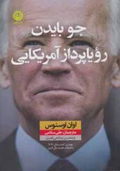 کتاب جو بایدن رویاپرداز آمریکایی