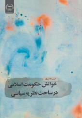 کتاب خوانش حکومت اسلامی در ساحت نظریه سیاسی