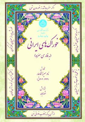 کتاب خوراک های ایرانی به فارسی سره