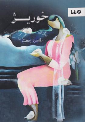 کتاب خوریژ اثر طاهره رفعت
