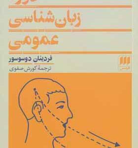 کتاب دوره زبانشناسی عمومی