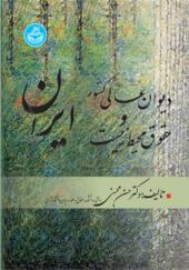 کتاب دیوان عالی کشور و حقوق محیط زیست ایران
