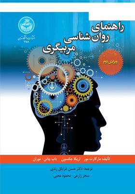 کتاب راهنمای روانشناسی مربیگری
