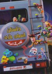 کتاب رنگ آمیزی داستان اسباب بازی