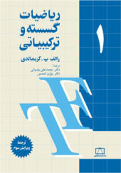 کتاب ریاضیات گسسته و ترکیباتی 1