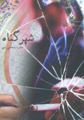 کتاب شهر گناه اثر ستاره شجاعی مهر