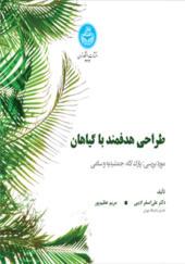 کتاب طراحی هدفمند با گیاهان مورد برسی پارک لاله جمشیدیه و ساعی