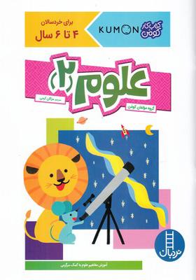 کتاب علوم 2 برای خردسالان 4 تا 6 سال
