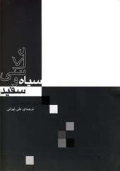 کتاب عکاسی سیاه سفید