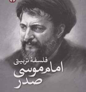 کتاب فلسفه تربیتی امام موسی صدر