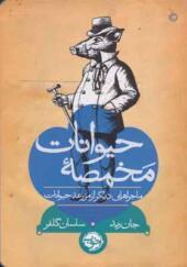 کتاب مخمصه حیوانات ماجراهایی دیگر از مزرعه حیوانات