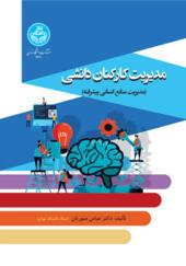 کتاب مدیریت کارکنان دانشی مدیریت منابع انسانی پیشرفته
